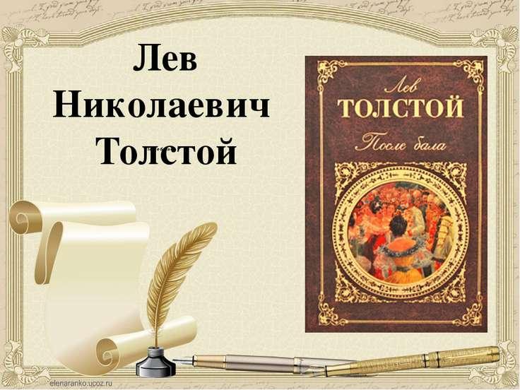 «После бала» Лев Николаевич Толстой