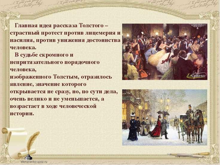 Главная идея рассказа Толстого – страстный протест против лицемерия и насилия...