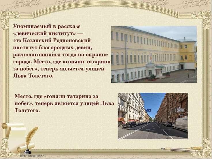 Упоминаемый в рассказе «девический институт» — этоКазанский Родионовский инс...