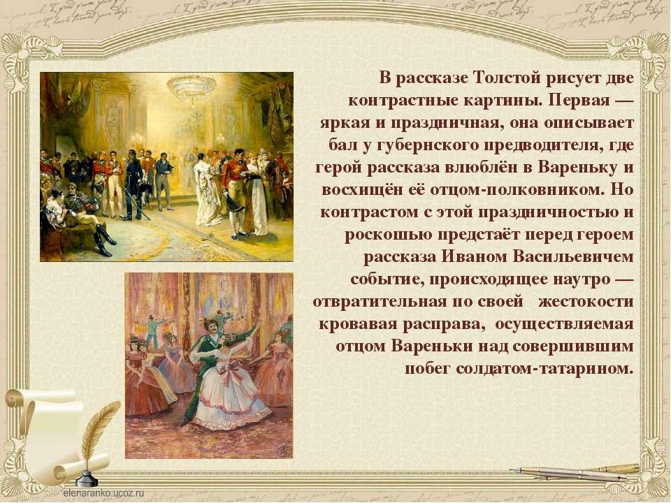 В рассказе Толстой рисует две контрастные картины. Первая — яркая и праздничн...