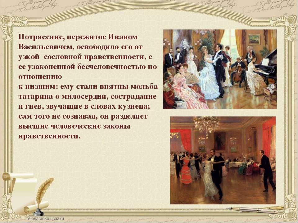 Потрясение, пережитое Иваном Васильевичем, освободило его от узкой сословной ...