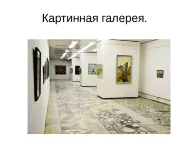 Картинная галерея.
