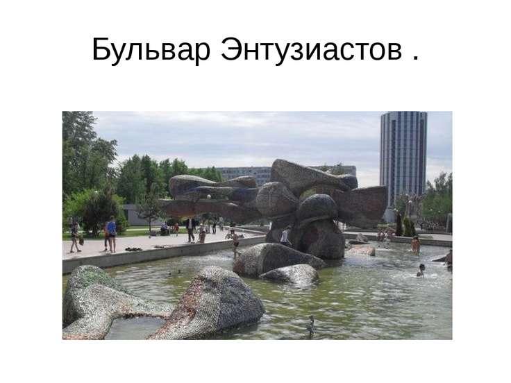 Бульвар Энтузиастов .