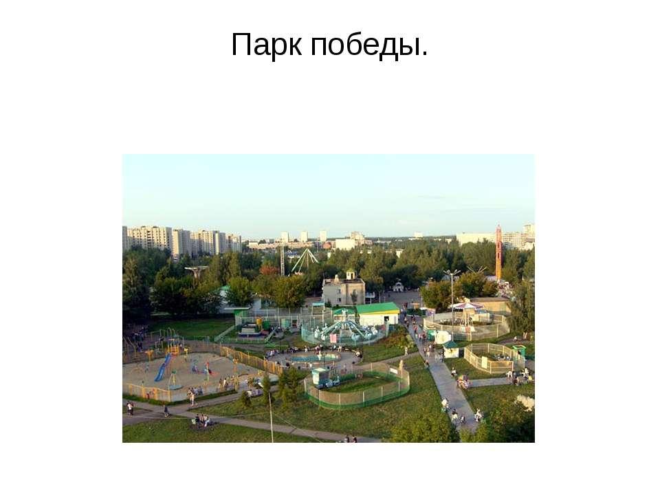 Парк победы.