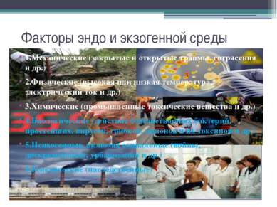 Факторы эндо и экзогенной среды 1.Механические (закрытые и открытые травмы, с...