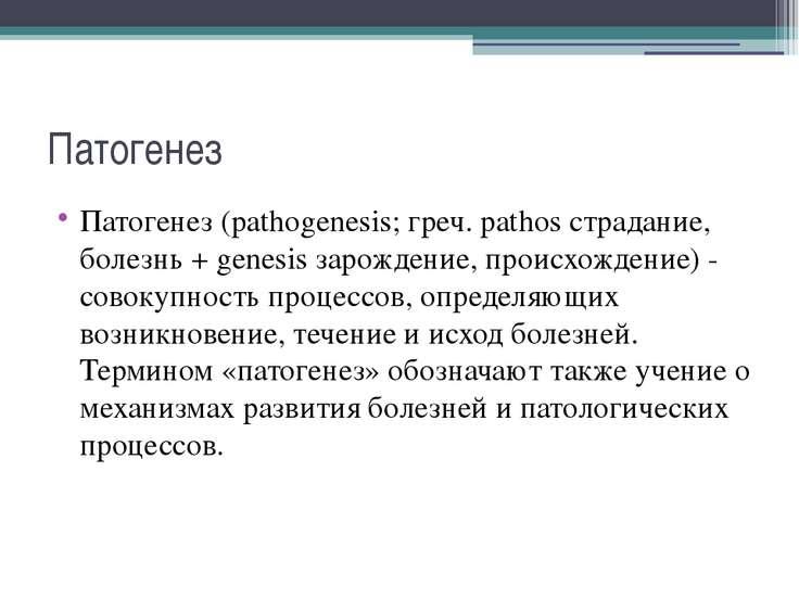 Патогенез Патогенез (pathogenesis; греч. pathos страдание, болезнь + genesis ...