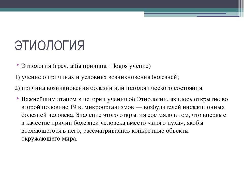 ЭТИОЛОГИЯ Этиология (греч. aitia причина + logos учение) 1) учение о причинах...