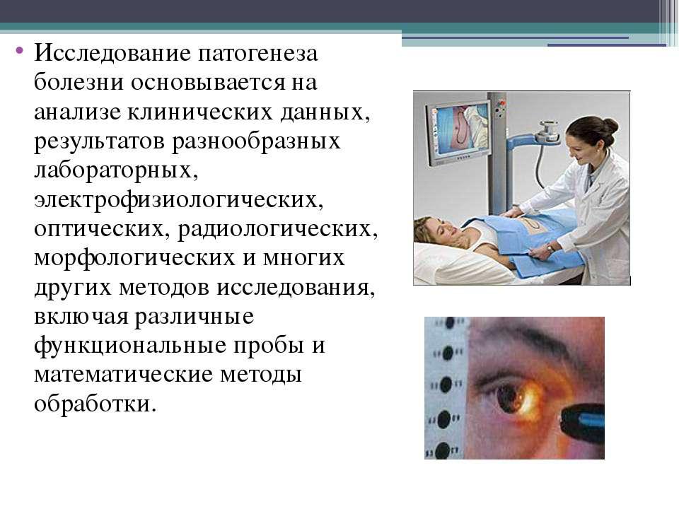 Исследование патогенеза болезни основывается на анализе клинических данных, р...