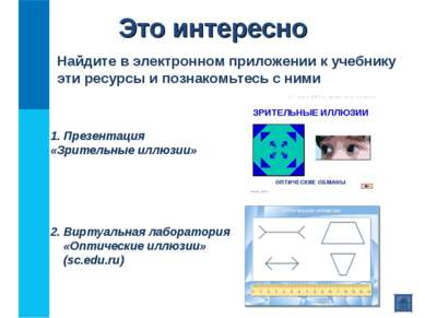 Это интересно 2. Виртуальная лаборатория «Оптические иллюзии» (sc.edu.ru) Най...
