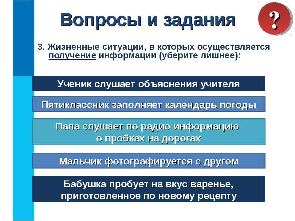 3. Жизненные ситуации, в которых осуществляется получение информации (уберите...