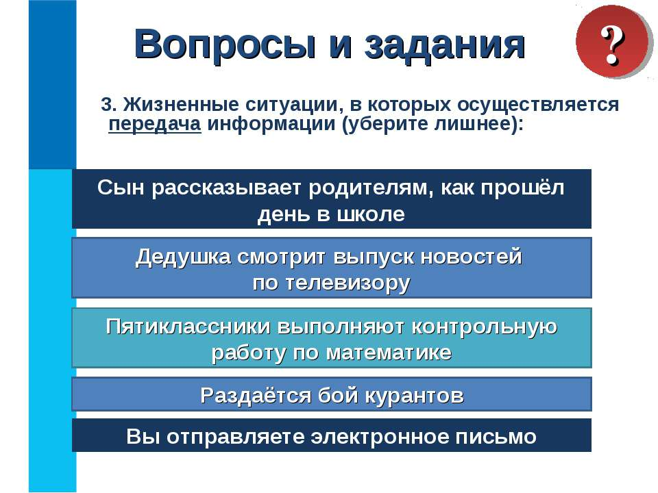 3. Жизненные ситуации, в которых осуществляется передача информации (уберите ...