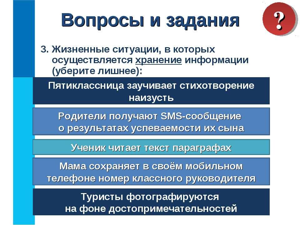 3. Жизненные ситуации, в которых осуществляется хранение информации (уберите ...
