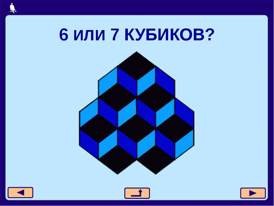 6 ИЛИ 7 КУБИКОВ?