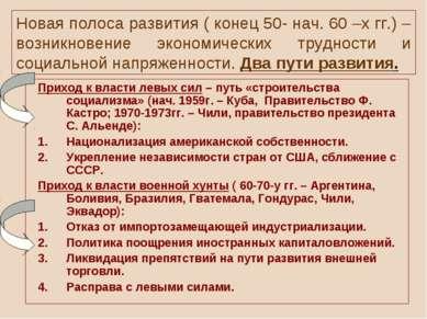 Новая полоса развития ( конец 50- нач. 60 –х гг.) – возникновение экономическ...