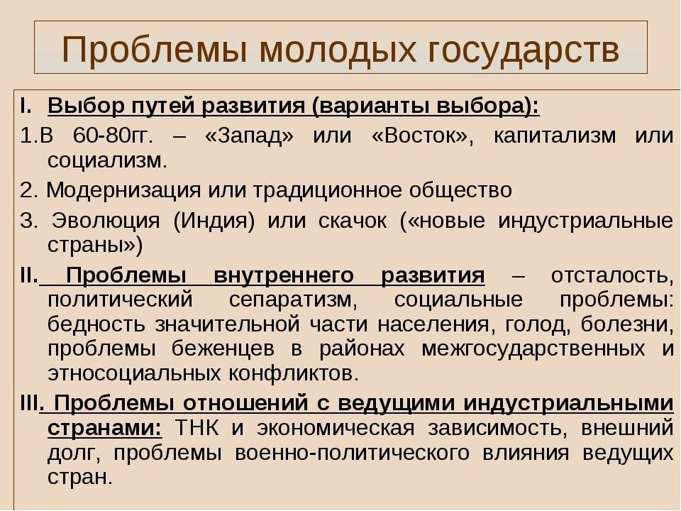 Проблемы молодых государств Выбор путей развития (варианты выбора): 1.В 60-80...