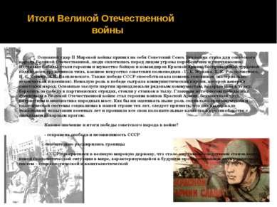 Итоги Великой Отечественной войны Основной удар II Мировой войны принял на се...