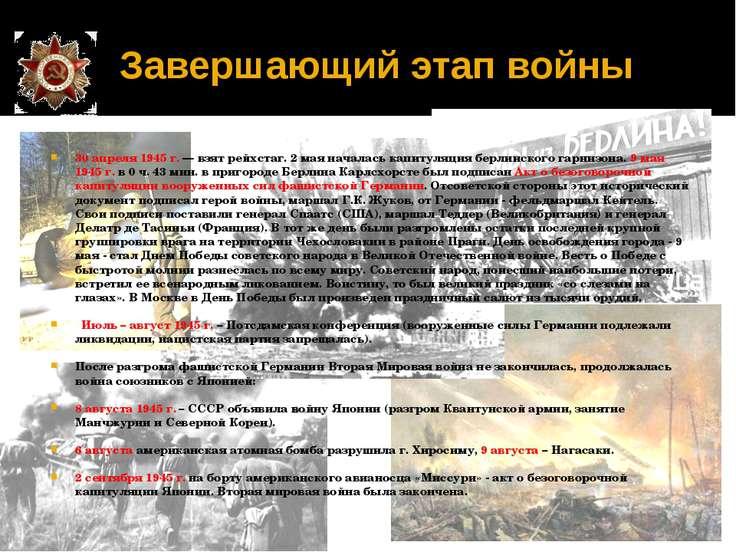 Завершающий этап войны 30 апреля 1945 г. — взят рейхстаг. 2 мая началась капи...