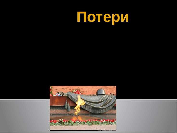 Потери Безвозвратные потери Красной Армии составили11 944 100 человек,в том...