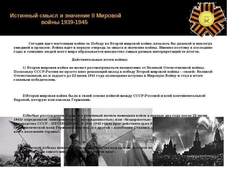 Истинный смысл и значение II Мировой войны 1939-1945 Сегодня идет настоящая в...