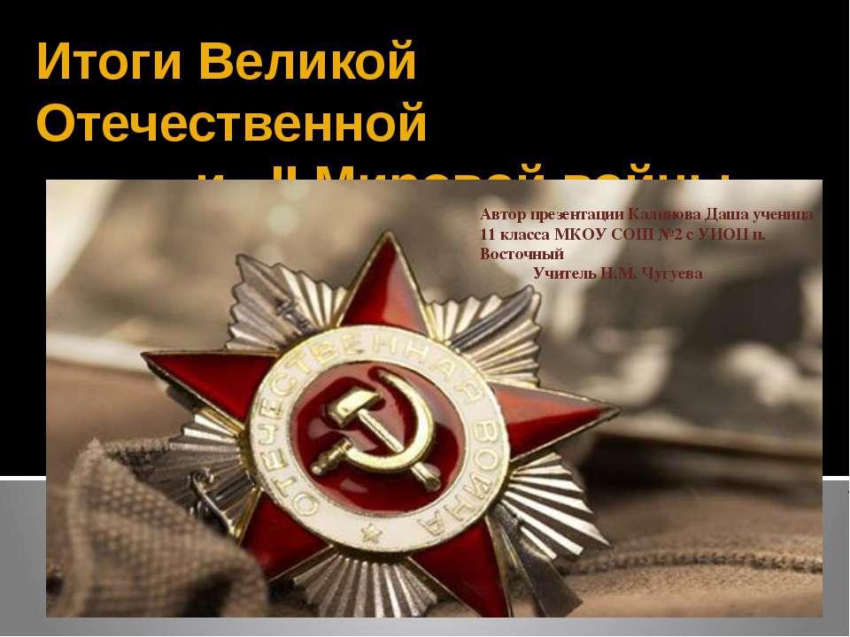 Итоги Великой Отечественной и II Мировой войны Автор презентации Калинова Даш...
