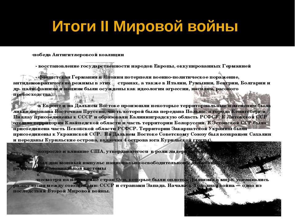 Итоги II Мировой войны -победа Антигитлеровсой коалиции - восстановление госу...