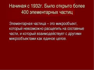 Начиная с 1932г. Было открыто более 400 элементарных частиц Элементарная част...