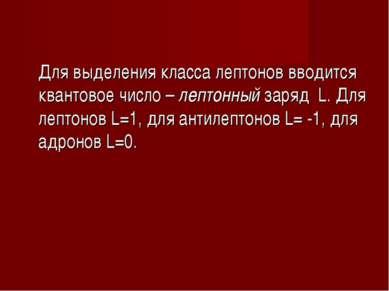 Для выделения класса лептонов вводится квантовое число – лептонный заряд L. Д...