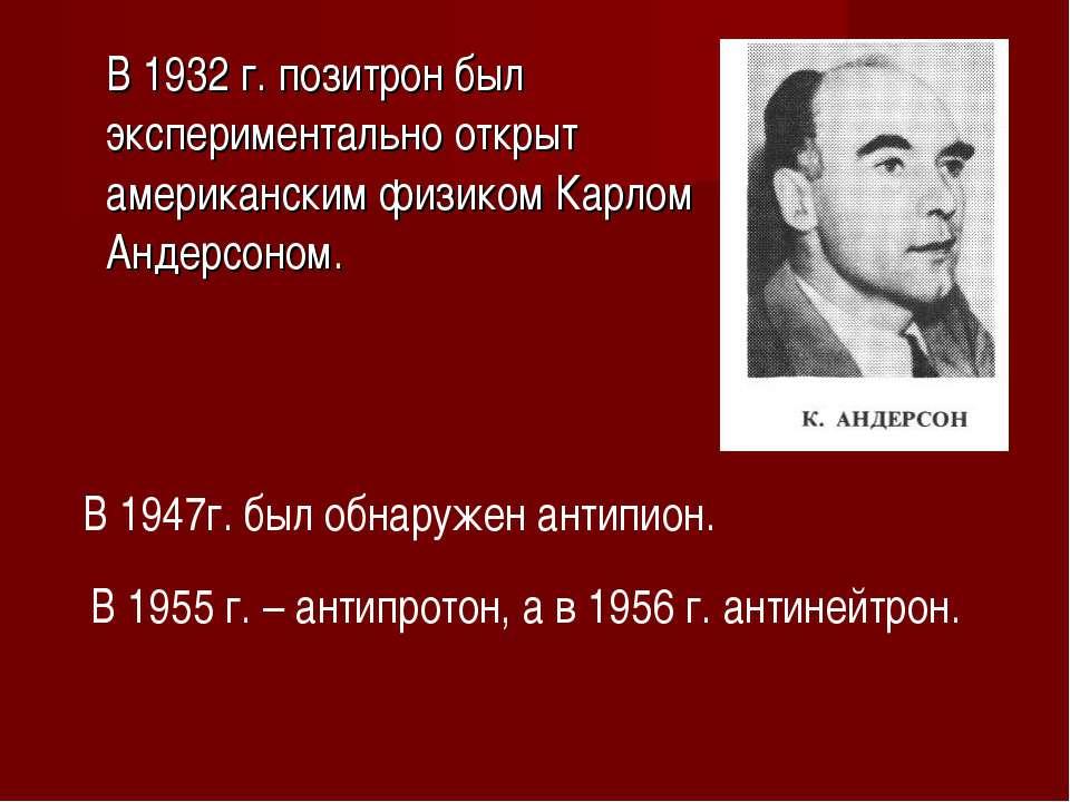 В 1932 г. позитрон был экспериментально открыт американским физиком Карлом Ан...