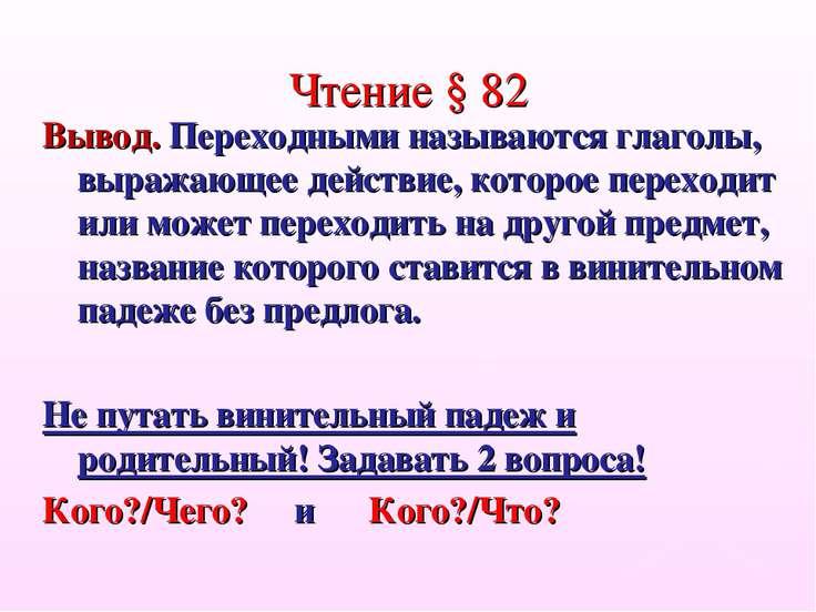 Чтение § 82 Вывод. Переходными называются глаголы, выражающее действие, котор...
