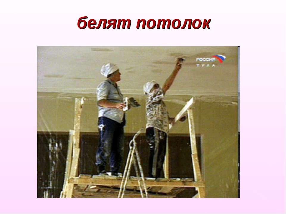 белят потолок