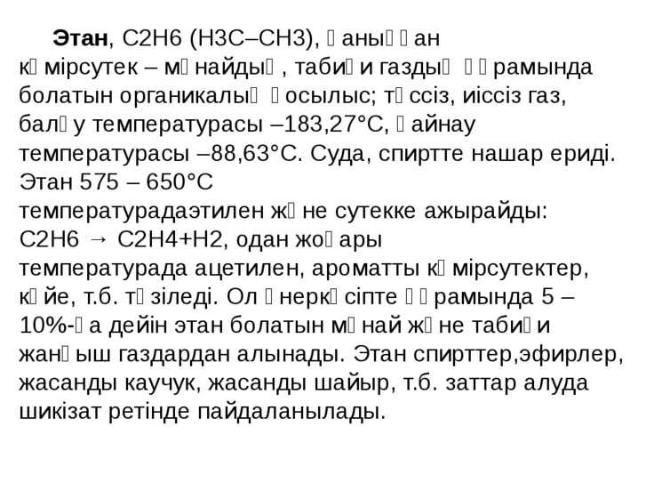 Этан, C2H6(Н3C–СН3),қаныққан көмірсутек–мұнайдың,табиғи газдыңқұрамында...