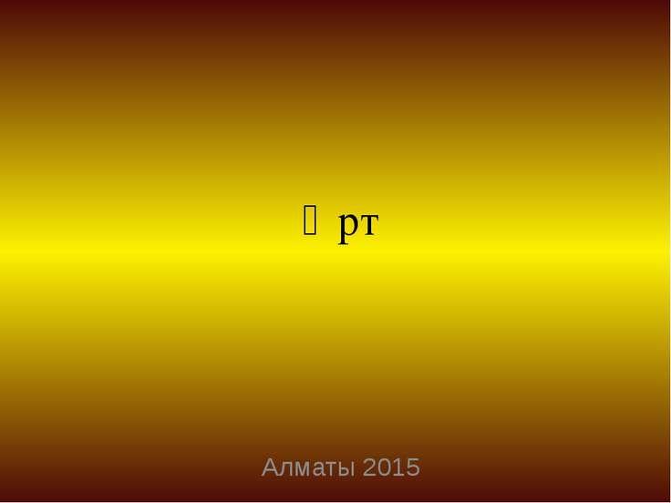 Өрт Алматы 2015