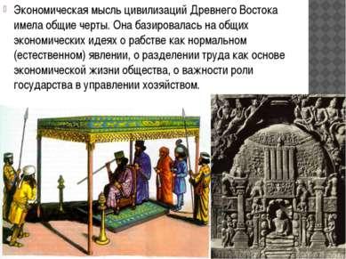 Экономическая мысль цивилизаций Древнего Востока имела общие черты. Она базир...