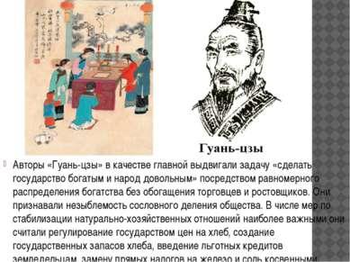 Авторы «Гуань-цзы» в качестве главной выдвигали задачу «сделать государство б...