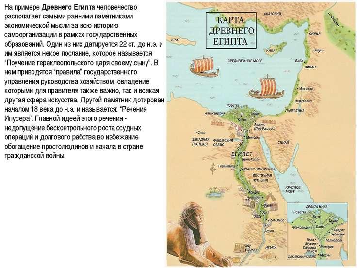 На примереДревнего Египтачеловечество располагает самыми ранними памятникам...