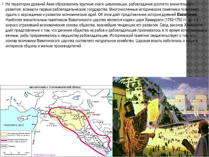 На территории древней Азии образовались крупные очаги цивилизации, рабовладен...