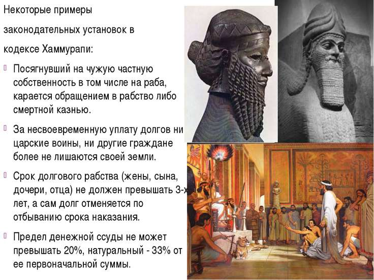Некоторые примеры законодательных установок в кодексе Хаммурапи: Посягнувший ...