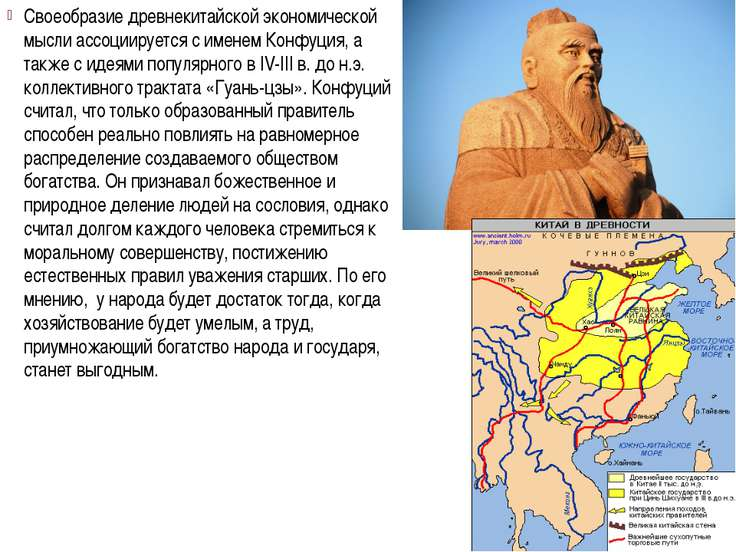 Своеобразие древнекитайской экономической мысли ассоциируется с именем Конфуц...