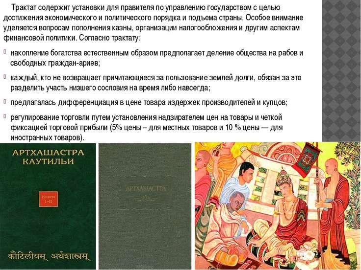 Трактат содержит установки для правителя по управлению государством с целью д...