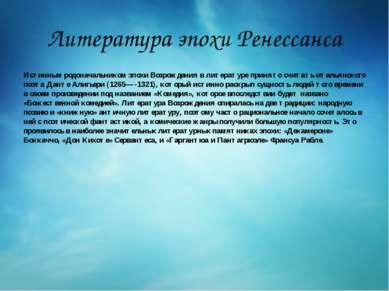 Литература эпохи Ренессанса Истинным родоначальником эпохи Возрождения в лите...