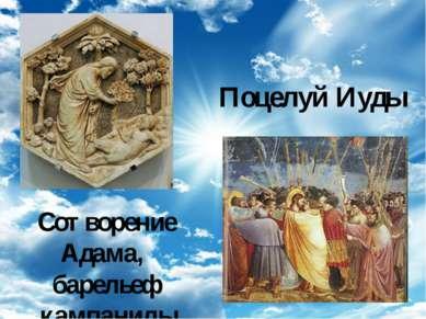 Сотворение Адама, барельеф кампанилы Джотто Поцелуй Иуды