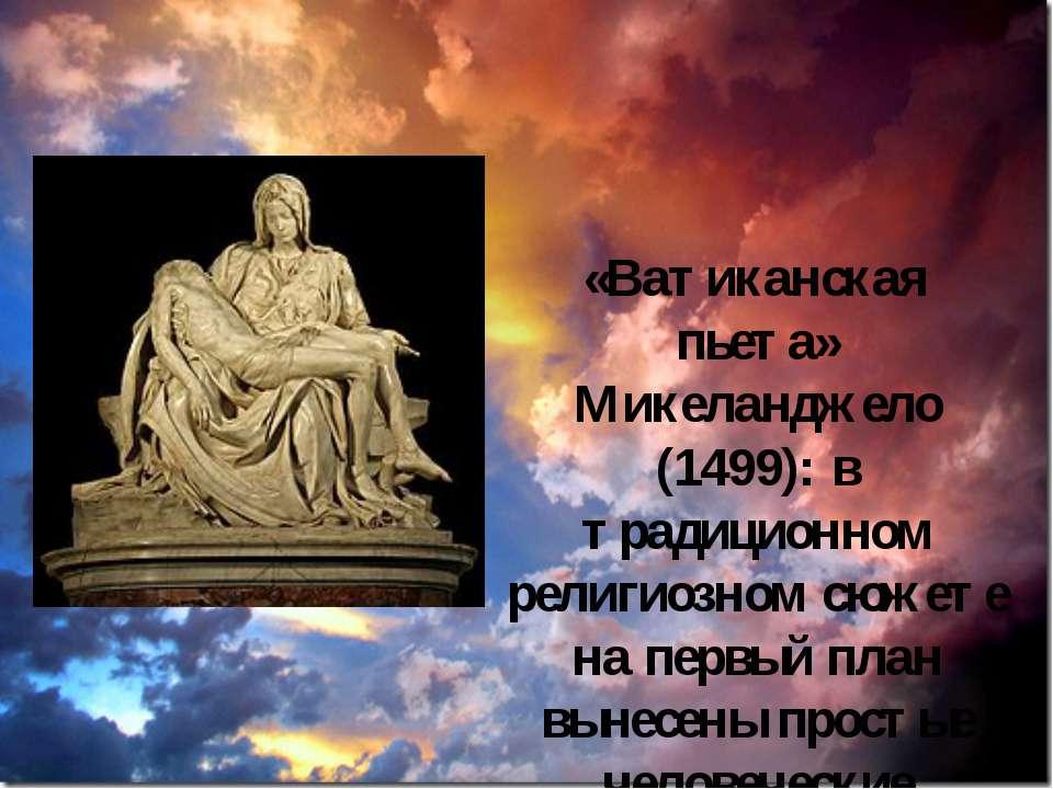 «Ватиканская пьета» Микеланджело (1499): в традиционном религиозном сюжете на...