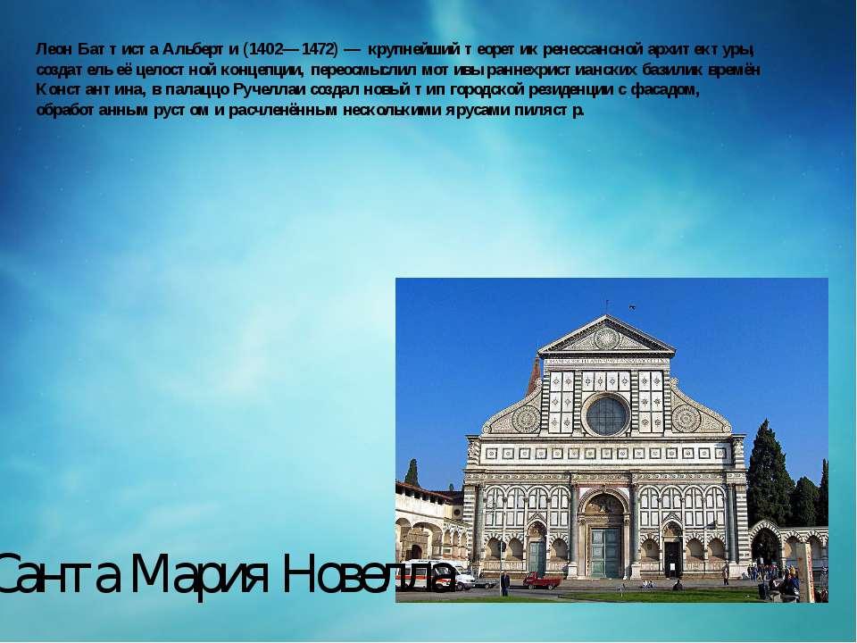 Леон Баттиста Альберти (1402—1472)— крупнейший теоретик ренессансной архитек...