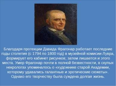 Благодаря протекции Давида Фрагонар работает последние годы столетия (с 1794 ...