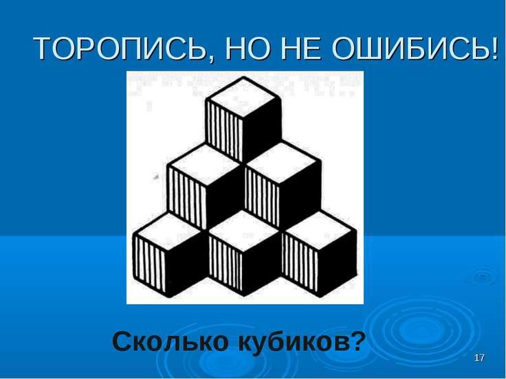 ТОРОПИСЬ, НО НЕ ОШИБИСЬ! * Сколько кубиков?