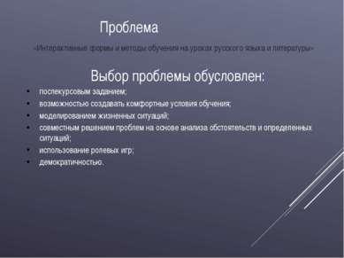 Проблема «Интерактивные формы и методы обучения на уроках русского языка и ли...