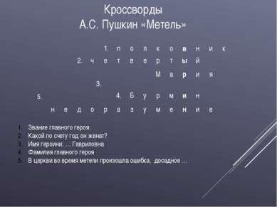 Кроссворды А.С. Пушкин «Метель» 5. Звание главного героя. Какой по счету год ...