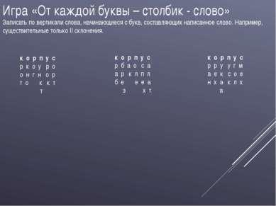 Игра «От каждой буквы – столбик - слово» Записать по вертикали слова, начинаю...