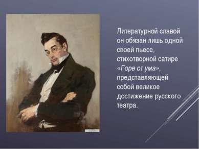 Литературной славой он обязан лишь одной своей пьесе, стихотворной сатире «Го...