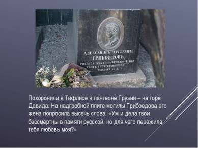 Похоронили в Тифлисе в пантеоне Грузии – на горе Давида. На надгробной плите ...